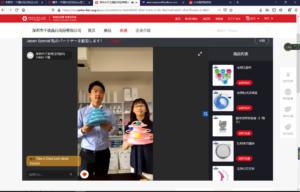 中国広州交易会 オンラインで開催しました!
