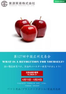 中国広州交易会 オンラインで開催のお知らせ